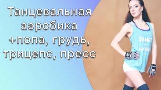 Танцевальная аэробика +попа, грудь, трицепс, пресс начинающий уровень FitMix Video Елена Панова
