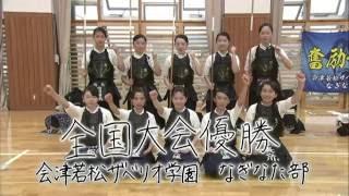 「きみこそ明日リート#25」 会津若松ザベリオ学園 なぎなた部  (福島テレビ)
