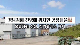 경남김해 공장경매  535P 규모, 물류창고 추천, 진…