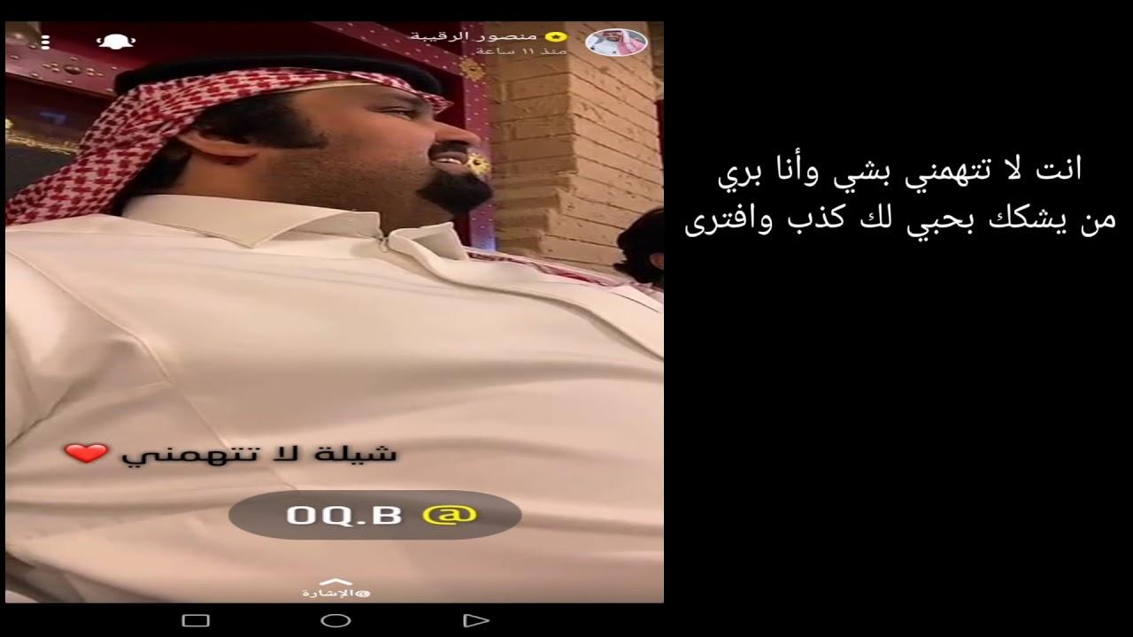 بندر بن عوير و منصور الرقيبة شيلة لا تتهمني بدون إيقاع و موسيقى بوح سناب شات Youtube