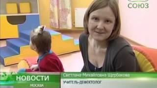Детский дом для детей-инвалидов в Москве(В Москве открылся первый в стране негосударственный детский дом для детей-инвалидов. Он назван Свято-Софий..., 2015-03-06T19:25:26.000Z)