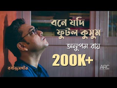 Anupam Roy - Bone jodi Phutlo Kusum Lyrics | Rabindra Sangeet