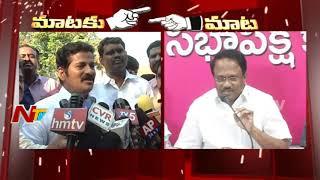 Revanth Reddy vs C. Laxma Reddy - War of Words || Mataku Mata || NTV