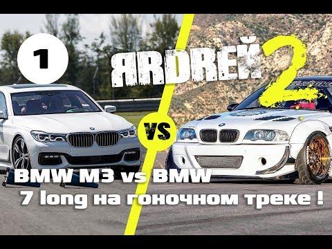 BMW М3 против БМВ 7 Long на гоночном треке !