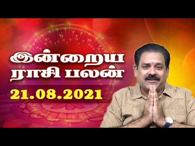 21.08.2021 | Indraya Rasi Palan | Today Rasi Palan | 9444453693 | Daily Rasi Palan | Swasthik Tv