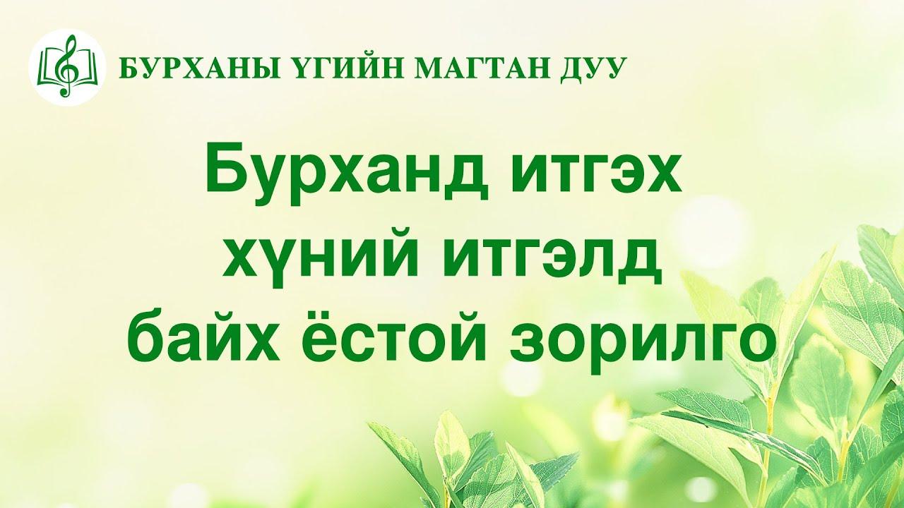 """Христийн сүмийн дуу """"Бурханд итгэх хүний итгэлд байх ёстой зорилго"""" (Lyrics)"""