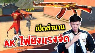 Free Fire | ยิงแรงไม่แรง ก็จัดไป18Kill อะคับ !!