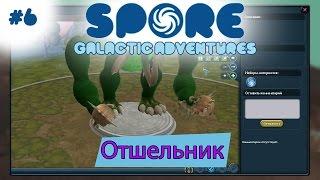 Spore: Galactic Adventures! Отшельник [6]