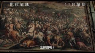 [電影預告]《地獄解碼》Inferno 11月3日.全球入謎