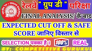 || Railway Group D Expected Cut Off & Analysis100% Correct ||
