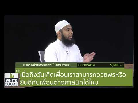 เมื่อถึงวันเกิดเพื่อนเราสามารถอวยพรหรือยินดีกับเพื่อนต่างศาสนิกได้ไหม ท่านถามอิสลามตอบ 27 2 61