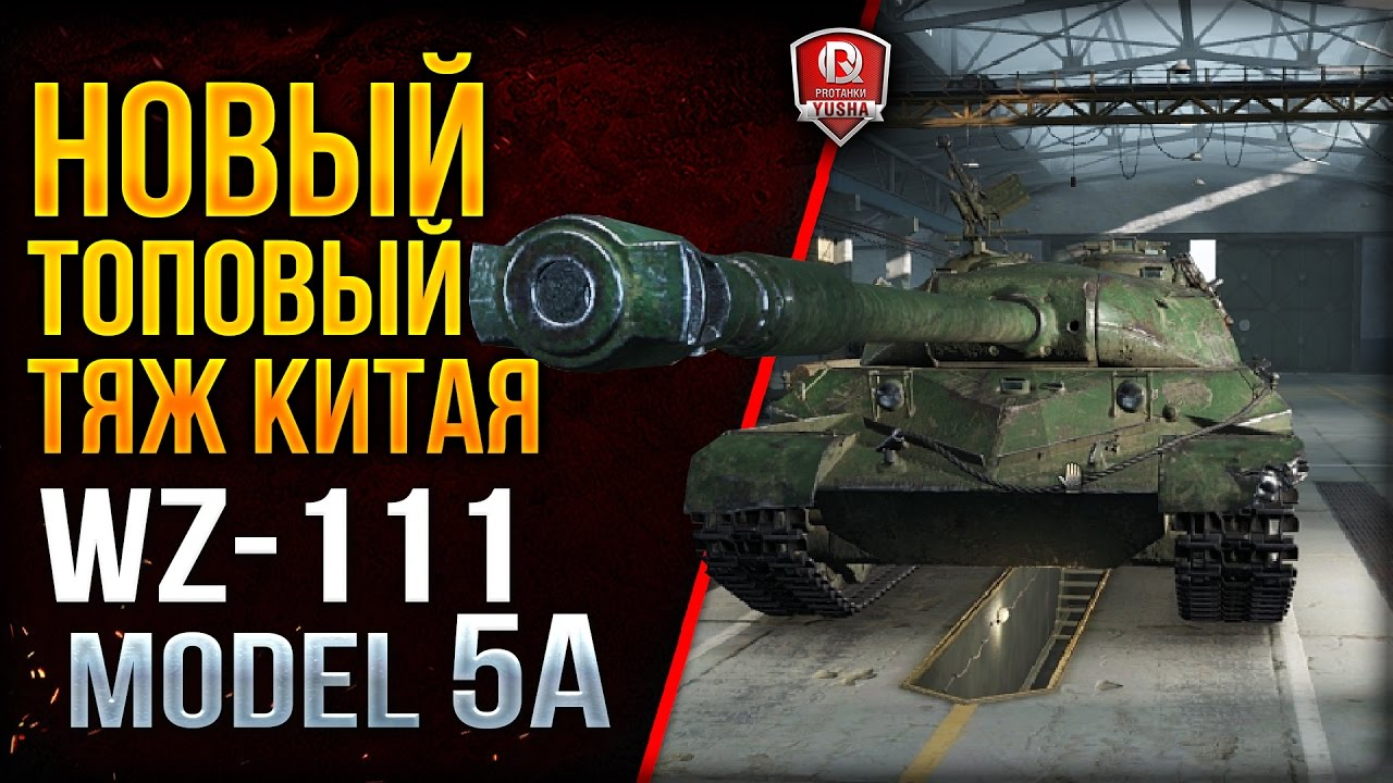 WZ-111 model 5A ☆ НОВЫЙ ТОПОВЫЙ ТЯЖ КИТАЯ. PROТанки - Yusha - World of Tanks 2034473238dfb