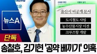[단독]김기현 역점사업 빼돌려 '공약 베끼기' 의혹 | 뉴스A