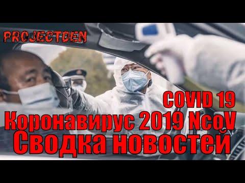Коронавирус 2019 NcoV(COVID 19) Последние новости. Китай просит сдавать кровь. Россиянка заразилась.