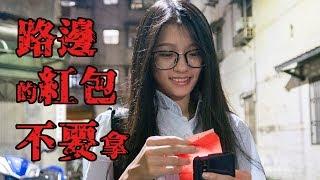 鬼夜百物語之八夜怪談 002  「紅包」(恐怖短片劇場系列)