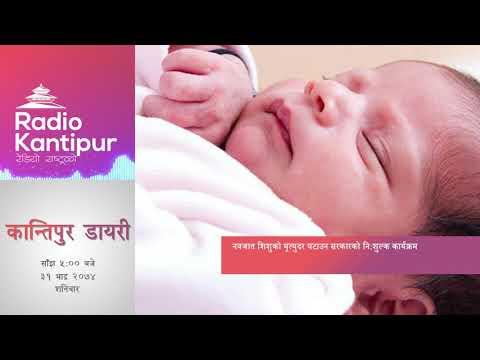 Kantipur Diary 5:00pm - 16 September 2017