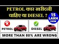 Petrol car or diesel car ? which car is best ? | more than 80% people make wrong decision