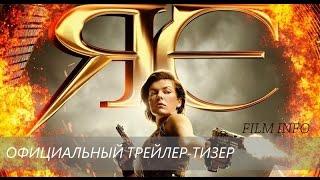 Обитель зла: Последняя глава (2016) Официальный трейлер-тизер. Премьера 26 января 2017