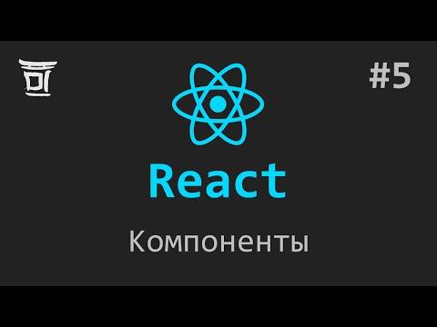 Знакомство с React #5: Компоненты