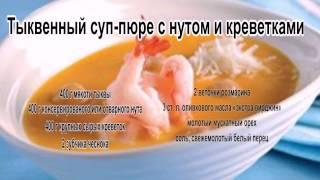 Вкусные супы фото.Тыквенный суп пюре с нутом и креветками