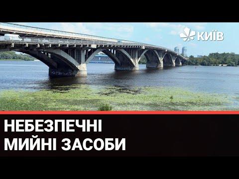 Телеканал Київ: Президента просять заборонити пральні засоби з фосфатами, які забруднюють річки України