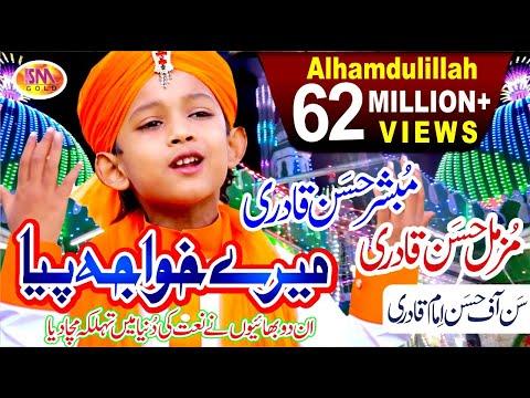 Khawaja Gareeb Nawaz  Latest Kalaam 2019 Mubasshir Hasan Qadri & Muzammil Hasan Qadri