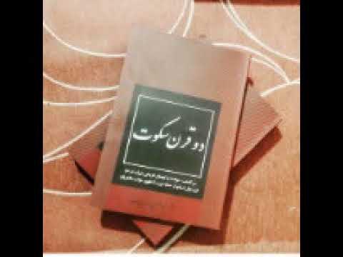 کتاب-صوتی-دو-قرن-سکوت-عبدالحسین-زرین-کوب-قسمت-1
