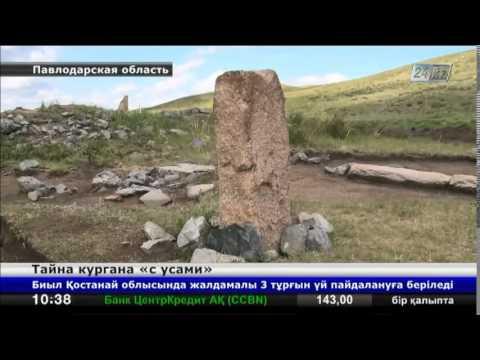 Международная экспедиция разгадывает тайну кургана с «усами» в Павлодарской области