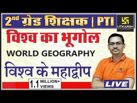 विश्व के महाद्वीप | World Geography | 2nd Grade Teacher| PTI | By Madhusudan Sir