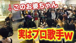 渋谷の路上でお婆ちゃんに変装して人生初の路上ライブにチャレンジしま...