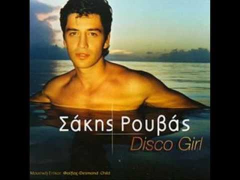 Sakis Rouvas - Disco girl (Official song release - HQ)