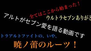 【暁ノ蕾】アルトがセブンについて語り出すと、みんな黙ってしまう【バレンタインチョコ】 thumbnail