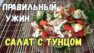 ЕШЬ и ХУДЕЙ! Салат с тунцом, отличный вариант для правильного ужина 🥑ПП рецепты