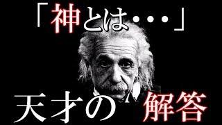 天才アインシュタイン。 彼はしばしば神について言及していました。答え...