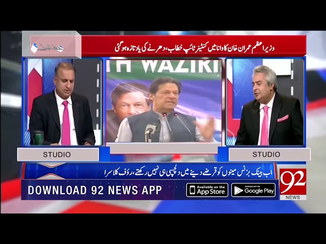 PM's slip of tongue increasing day to day, Amir Mateen comments | 24 April 2019 | 92NewsHD