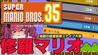 【猛者参加型】修羅マリオ野良大会(後半一時間)【SUPER MARIO BROS.35】