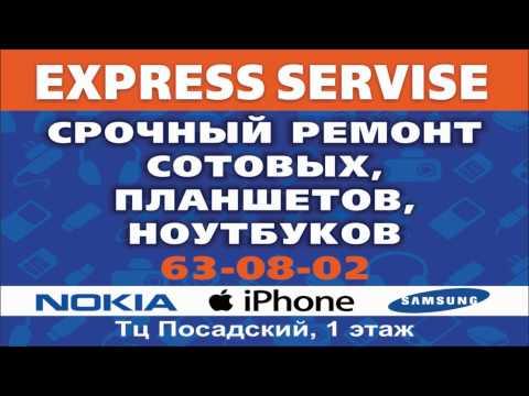 Пример ролика PLAZMA TV 150625 (Express Servise - Срочный ремонт сотовых в Орле)