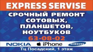 Пример ролика PLAZMA TV 150625 (Express servise - Срочный ремонт сотовых в Орле)(, 2015-06-26T08:47:15.000Z)
