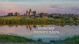Атлантида Русского Севера / Atlantis of Russian North - трейлер / trailer