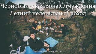 Фильм: Чернобыль. Летний поход в Припять. (Лето 2016)