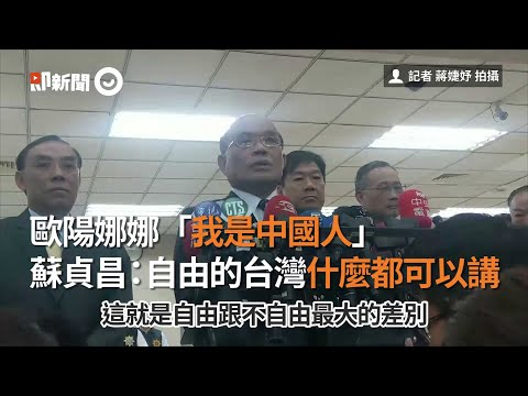 歐陽娜娜「我是中國人」 蘇貞昌嘆:自由的台灣什麼都可以講