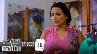 Haratha Hera | Episode 10 - (2019-08-18) | ITN Thumbnail