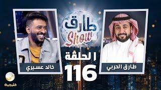 برنامج طارق شو الحلقة 116 - ضيف الحلقة خالد عسيري