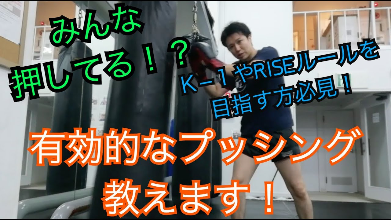 K−1やRISEルールを目指すあなたに!『有効的なプッシングの使い方』キックボクシングでもプッシングは使えるよ!