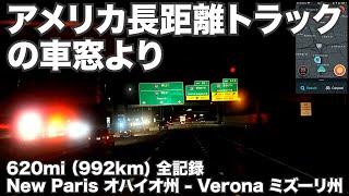 アメリカ長距離トラックの車窓より 硬派バージョン 620mi (992km) 全記録 New Paris オハイオ州 - Verona ミズーリ州 【#388 2021-5-2】