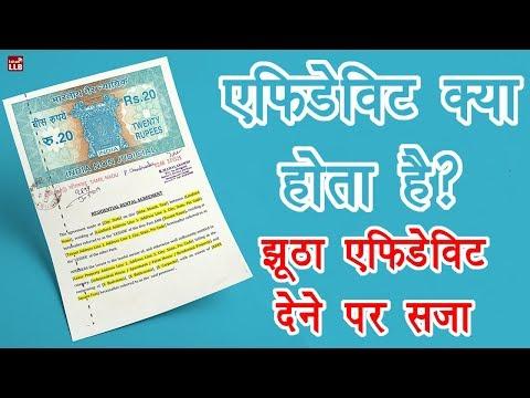 What Is Affidavit?   By Ishan [Hindi]