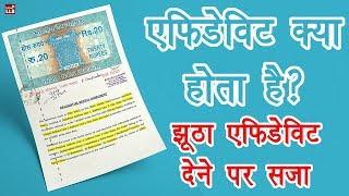 What is Affidavit? | By Ishan [Hindi]