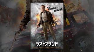 ラストスタンド(日本語吹替版) thumbnail