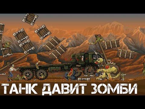 Earn To Die Прохождение На Русском #3 — ТАНК ДАВИТ ЗОМБИ
