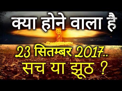 23 September 2017 जानें  सच है या झूठ हिंदी में - YouTube